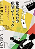 秘密だらけの危険なトリック (イーライ・マークス・シリーズ) (創元推理文庫)