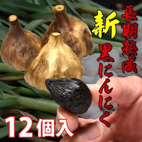 新・黒にんにく【12個入】愛ちゃん 青森県産 長期熟成発酵