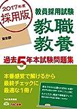 教職教養 過去5年本試験問題集 東京都 2017年度採用 (教員採用試験)