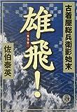 雄飛!―古着屋総兵衛影始末 (徳間文庫) 画像