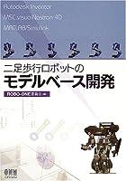 二足歩行ロボットのモデルベース開発
