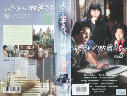 ふぞろいの林檎たちII 5 [VHS]