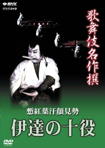 歌舞伎名作撰 慙紅葉汗顔見勢 -伊達の十役- [DVD]