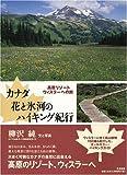カナダ 花と氷河のハイキング紀行―高原リゾートウィスラーへの旅