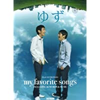 ピアノ弾き語り ゆず/マイフェイバリットソングス シングル「超特急/陽はまた昇る」までのベスト曲
