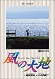 風の大地 (15) (ビッグコミックス)