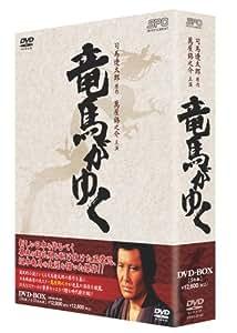 竜馬がゆく DVD-BOX(5枚組)