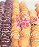 だからクッキーが大好き―My favorite cookies (Gakken hit mook)