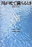 川が死で満ちるとき―環境汚染が生んだ猛毒プランクトン