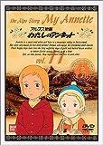 アルプス物語 わたしのアンネット(11) [DVD]