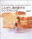 こんがり、焼き菓子のシンプルレシピ―神戸で生まれた手作りの味は、だれもが好きなほっとするおいしさ (まあるい食卓シリーズ) 画像