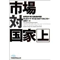 市場対国家―世界を作り変える歴史的攻防〈上〉 (日経ビジネス人文庫)