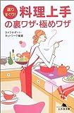 選りすぐり!料理上手の裏ワザ・極めワザ (幻冬舎文庫)