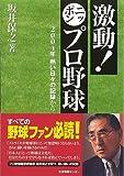 激動!ニッポンプロ野球―2004年 熱い日々の記録から