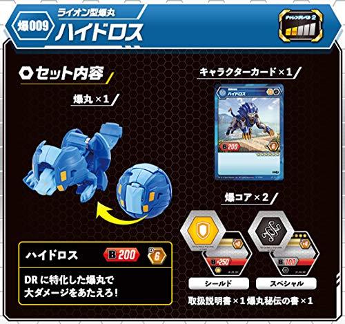 爆丸 爆009 ハイドロス