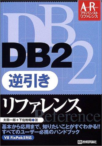 DB2 逆引きリファレンス (新アドバンストリファレンス)の詳細を見る
