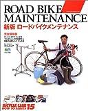 ロードバイクメンテナンス (エイムック―Bicycle club how to series (861))