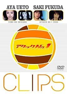 アタックNo.1 CLIPS [DVD]