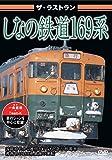 ザ・ラストランしなの鉄道169系 [DVD]