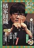 「落語」昭和の名人極めつき72席(11) 2019年 6/18 号 [雑誌]