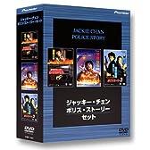 ジャッキー・チェン ポリス・ストーリー・セット [DVD]
