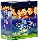 流星花園 ~花より男子~ DVD-BOX 1 画像