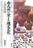 南九州に栄えた縄文文化・上野原遺跡 (シリーズ「遺跡を学ぶ」) 画像