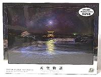 KAGAYA撮影・光るパズル 1000ピース「天空へ続く道(大洗神磯)」