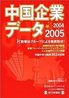中国企業データ (2004~2005) (毎日ムック)