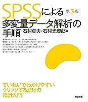SPSSによる多変量データ解析の手順