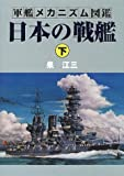 軍艦メカニズム図鑑 日本の戦艦〈下〉