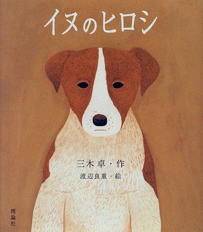 イヌのヒロシ (おはなしランド くじらの部屋)
