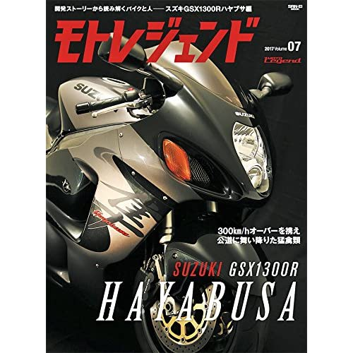 モトレジェンド vol.7 GSX1300R HAYABUSA (開発ストーリーから読み取くバイクと人――スズキGSX1300Rハヤブサ編)