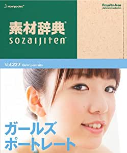 素材辞典 Vol.227<ガールズポートレート編>