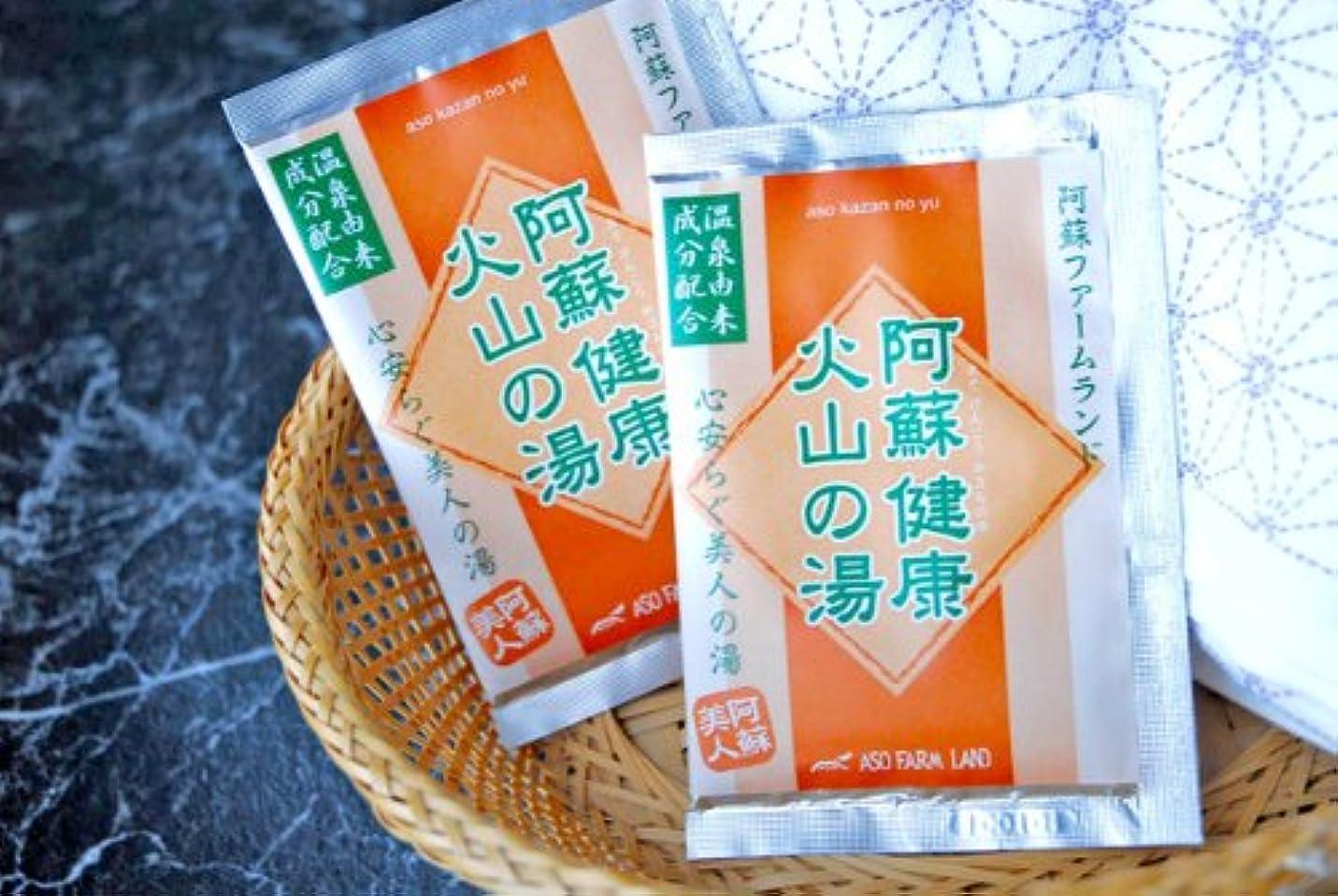 勇気豊かにするきちんとした阿蘇健康火山の湯(10包セット)