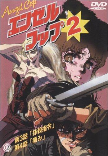 エンゼル・コップ(2) [DVD]