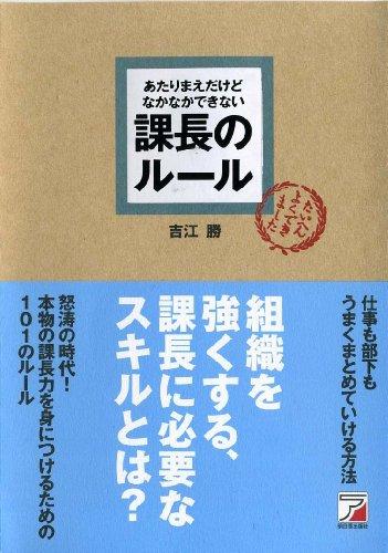 あたりまえだけどなかなかできない 課長のルールの電子書籍なら自炊の森-秋葉2号店