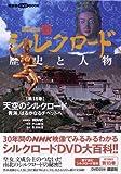 講談社版 新シルクロード 歴史と人物〈第18巻〉天空のシルクロード―青海、はるかなるチベットへ (講談社DVD BOOK)