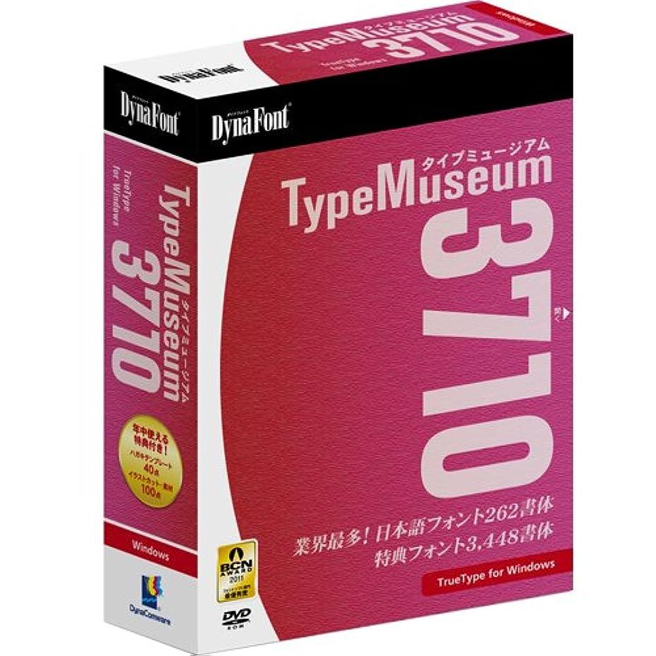 安全なより香りDynaFont TypeMuseum 3710 TrueType for Windows