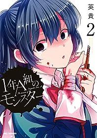 1年A組のモンスター: 2【イラスト特典付】 (REXコミックス)