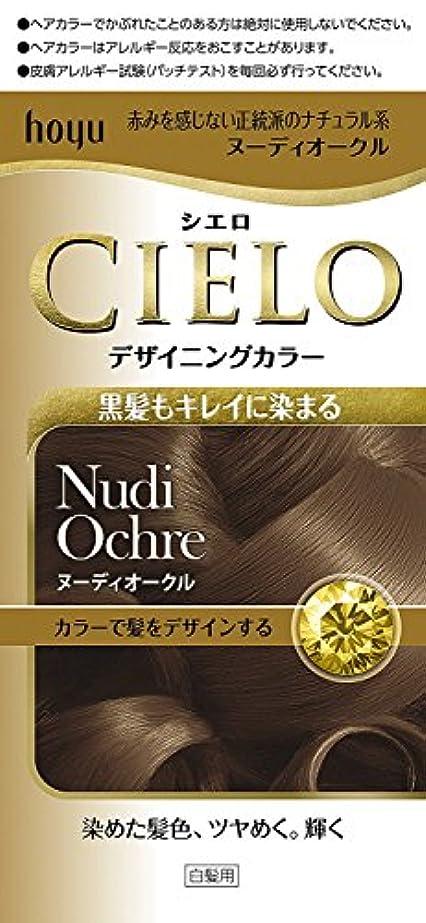 ひねり絡まる好ましいホーユー シエロ デザイニングカラー (ヌーディオークル) ×6個