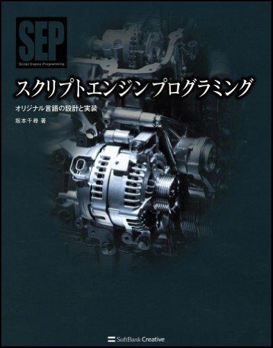 スクリプトエンジン プログラミングの詳細を見る