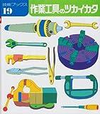 作業工具のツカイカタ (技能ブックス 19) 画像