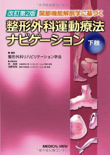 関節機能解剖学に基づく 整形外科運動療法ナビゲーションの詳細を見る