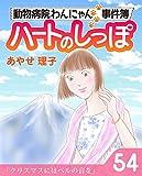 ハートのしっぽ54 (週刊女性コミックス)