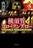 横須賀ブロークンアロー(下) (双葉文庫) 画像
