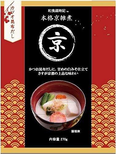 本格京雑煮 ( 3個 ) 2019-12-31まで土・日も発送いたします!
