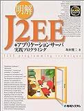 明解J2EE+アプリケーションサーバ実践プログラミング