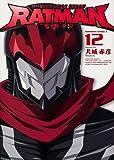 RATMAN (12) (カドカワコミックス・エース)