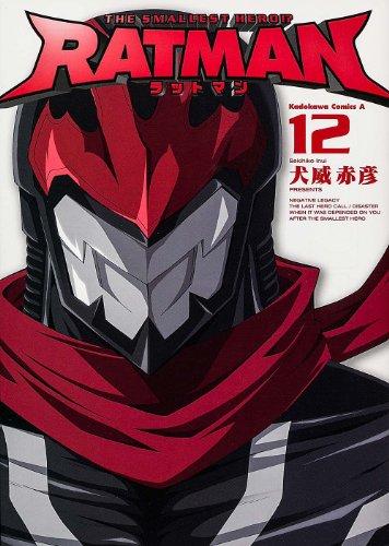 RATMAN (12) (カドカワコミックス・エース)の詳細を見る